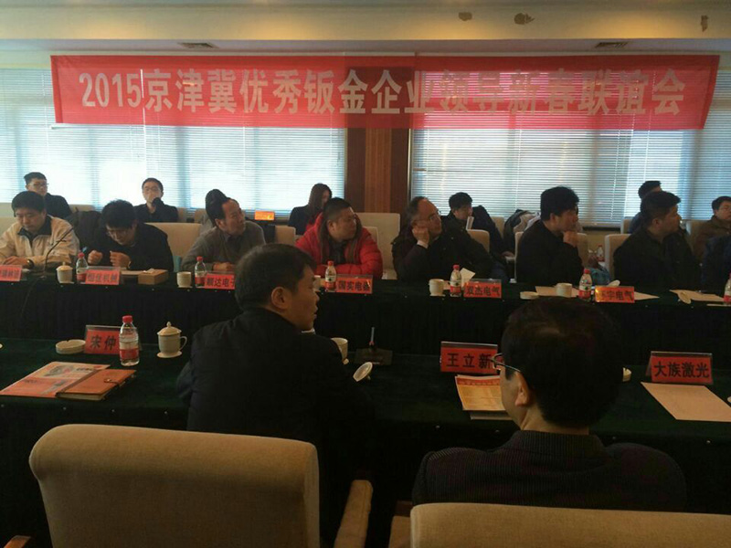 Beijing, Tianjin and outstanding business leaders Sheet Metal 2015 New Year Meeting ended successfully